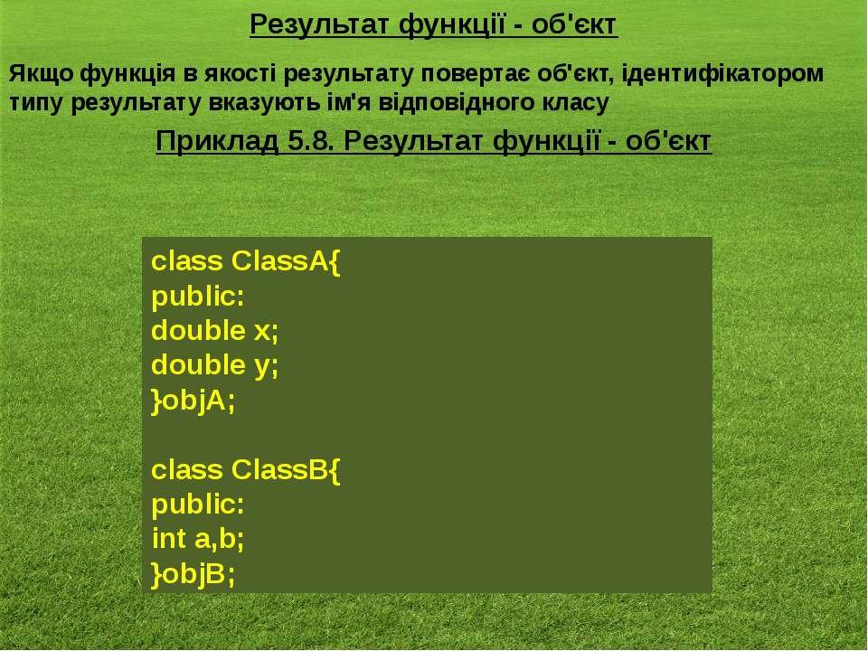Результат функції - об'єкт Якщо функція в якості результату повертає об'єкт, ...