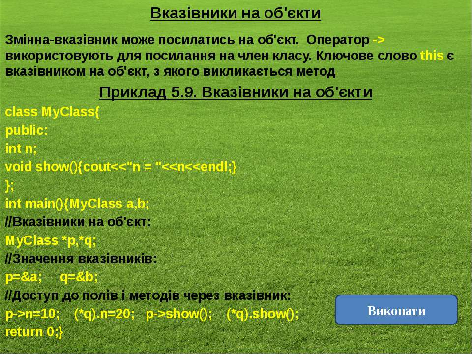 Вказівники на об'єкти Змінна-вказівник може посилатись на об'єкт. Оператор ->...