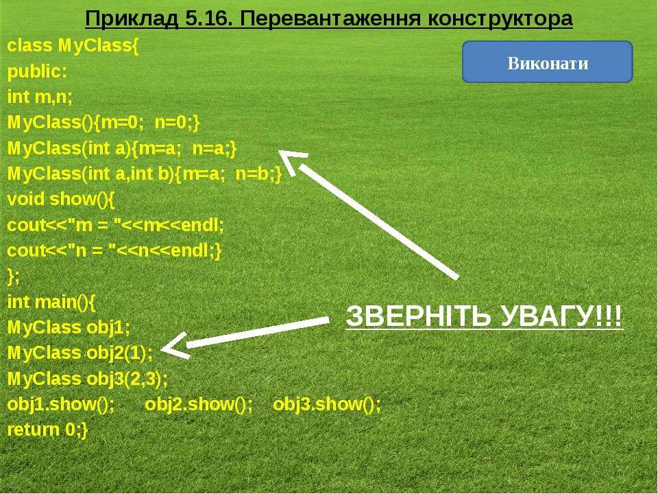 Приклад 5.16. Перевантаження конструктора class MyClass{ public: int m,n; MyC...