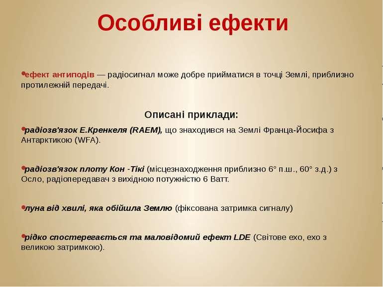 Особливі ефекти ефект антиподів — радіосигнал може добре прийматися в точці З...