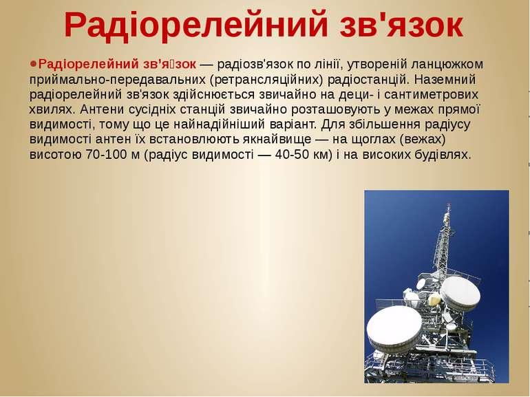 Радіорелейний зв'язок Радіорелейний зв'я зок — радіозв'язок по лінії, утворен...