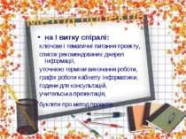 на І витку спіралі: ключове і тематичні питання проекту, список рекомендовани...