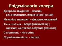 Епідеміологія холери Джерело збудника – хворий, реконвалесцент, вібріононосій...