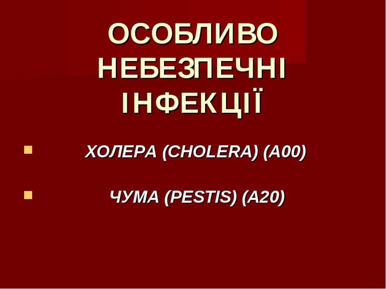 ОСОБЛИВО НЕБЕЗПЕЧНІ ІНФЕКЦІЇ ХОЛЕРА (CHOLERA) (A00) ЧУМА (PESTIS) (А20)