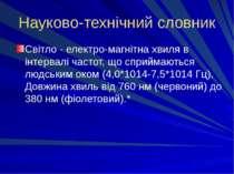 Науково-технічний словник Світло - електро-магнітна хвиля в інтервалі частот,...