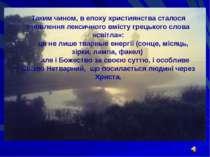 Таким чином, в епоху християнства сталося оновлення лексичного вмісту грецько...