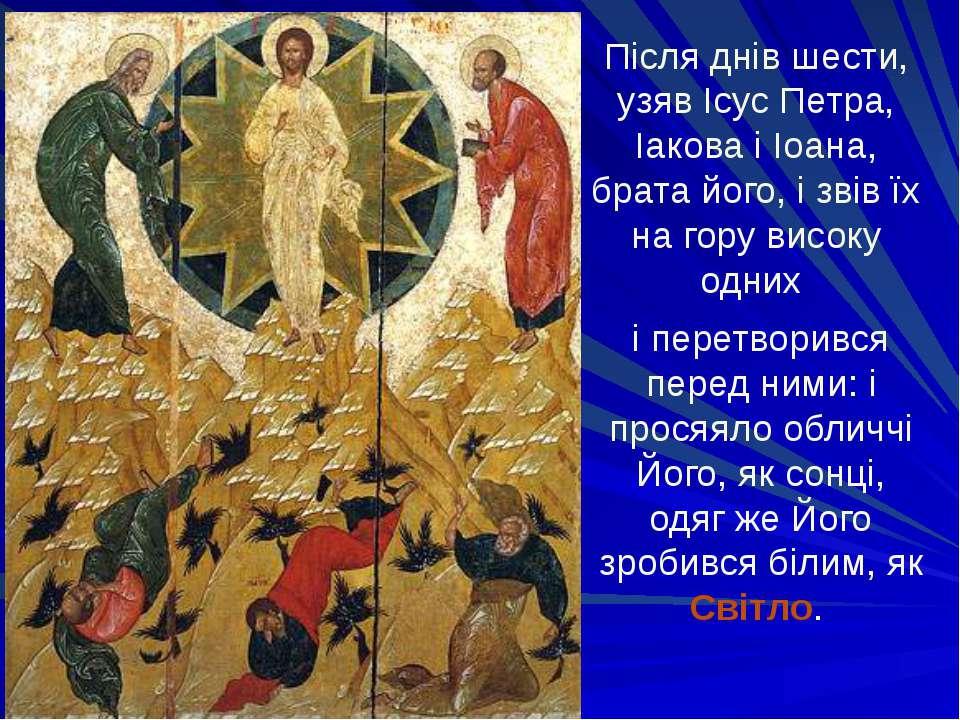 Після днів шести, узяв Ісус Петра, Іакова і Іоана, брата його, і звів їх на г...