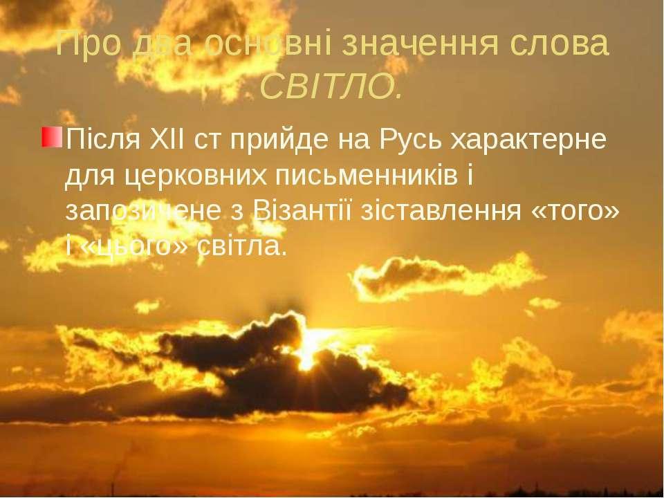 Про два основні значення слова СВІТЛО. Після XII ст прийде на Русь характерне...