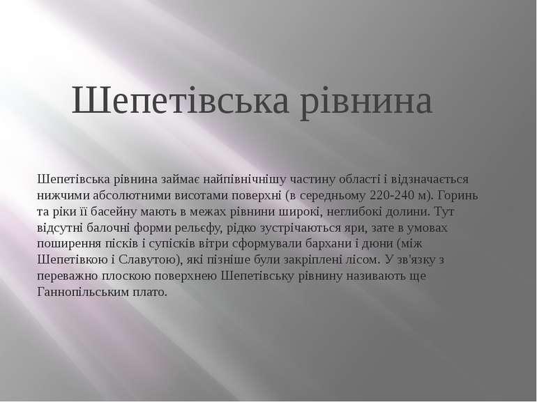 Шепетівська рівнина Шепетівська рівнина займає найпівнічнішу частину області ...