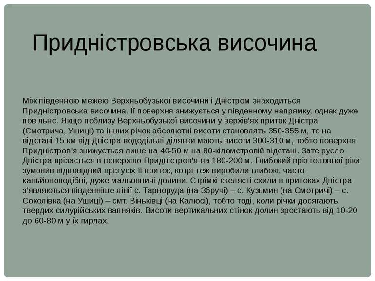 Придністровська височина Між південною межею Верхньобузької височини і Дністр...