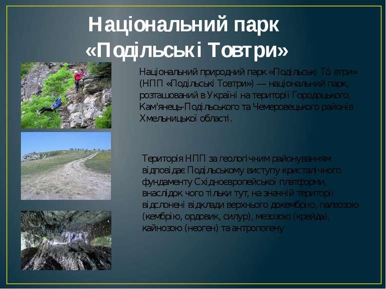 Національний парк «Подільські Товтри» Національний природний парк «Подільські...