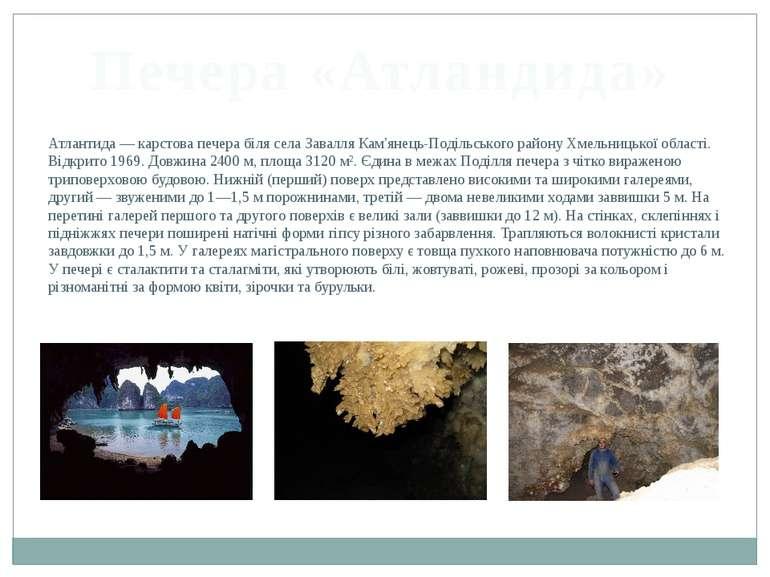 Печера «Атландида» Атлантида — карстова печера біля села Завалля Кам'янець-По...