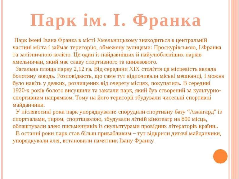Парк ім. І. Франка Парк імені Івана Франка в місті Хмельницькому знаходиться ...