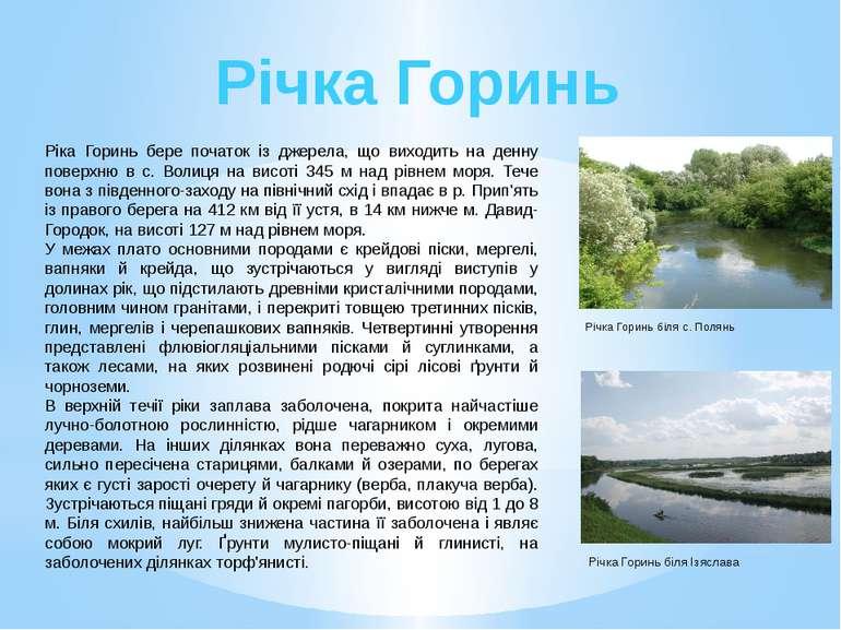 Річка Горинь Ріка Горинь бере початок із джерела, що виходить на денну поверх...