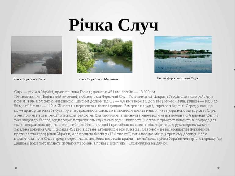 Річка Случ Случ — річка в Україні, права притока Горині; довжина 451 км, басе...