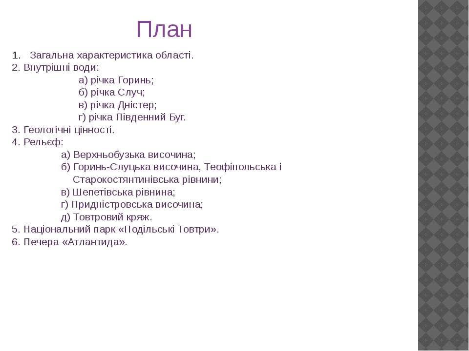 План Загальна характеристика області. 2. Внутрішні води: а) річка Горинь; б) ...