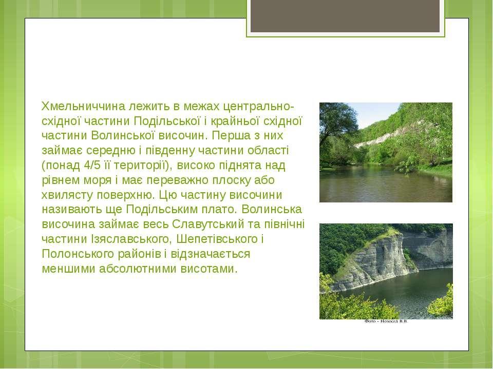 Рельєф Хмельниччина лежить в межах центрально-східної частини Подільської і к...