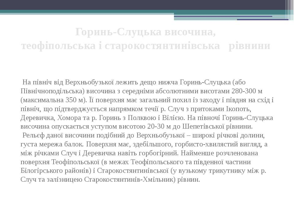 Горинь-Слуцька височина, теофіпольська і старокостянтинівська рівнини На півн...