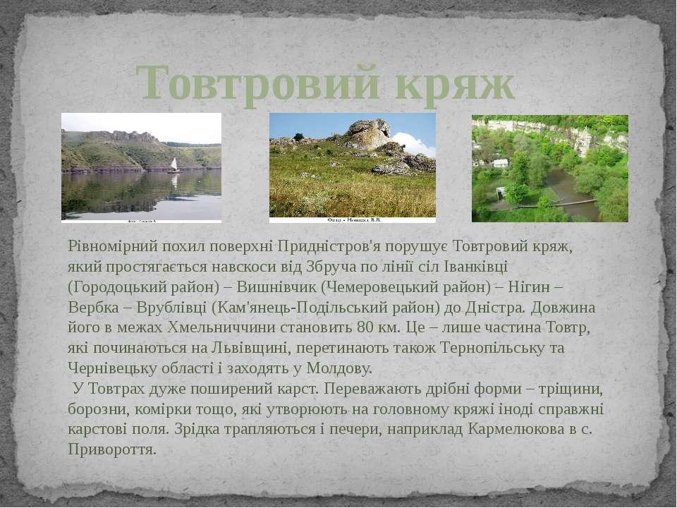 Товтровий кряж Рівномірний похил поверхні Придністров'я порушує Товтровий кря...