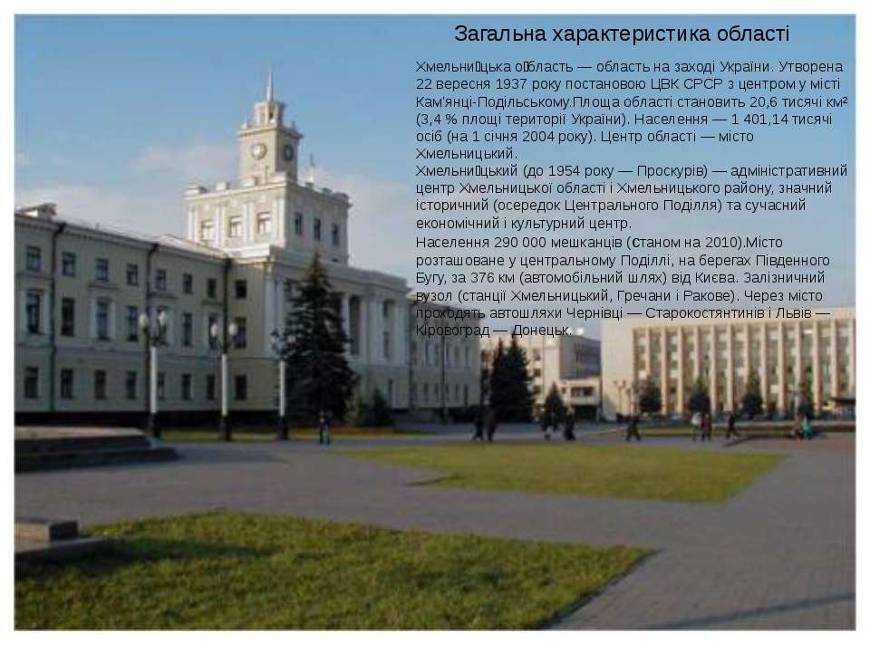 Загальна характеристика області Хмельни цька о бласть — область на заході Укр...
