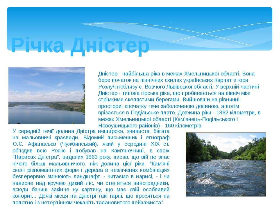 Річка Дністер Дністер - найбільша ріка в межах Хмельницької області. Вона бер...