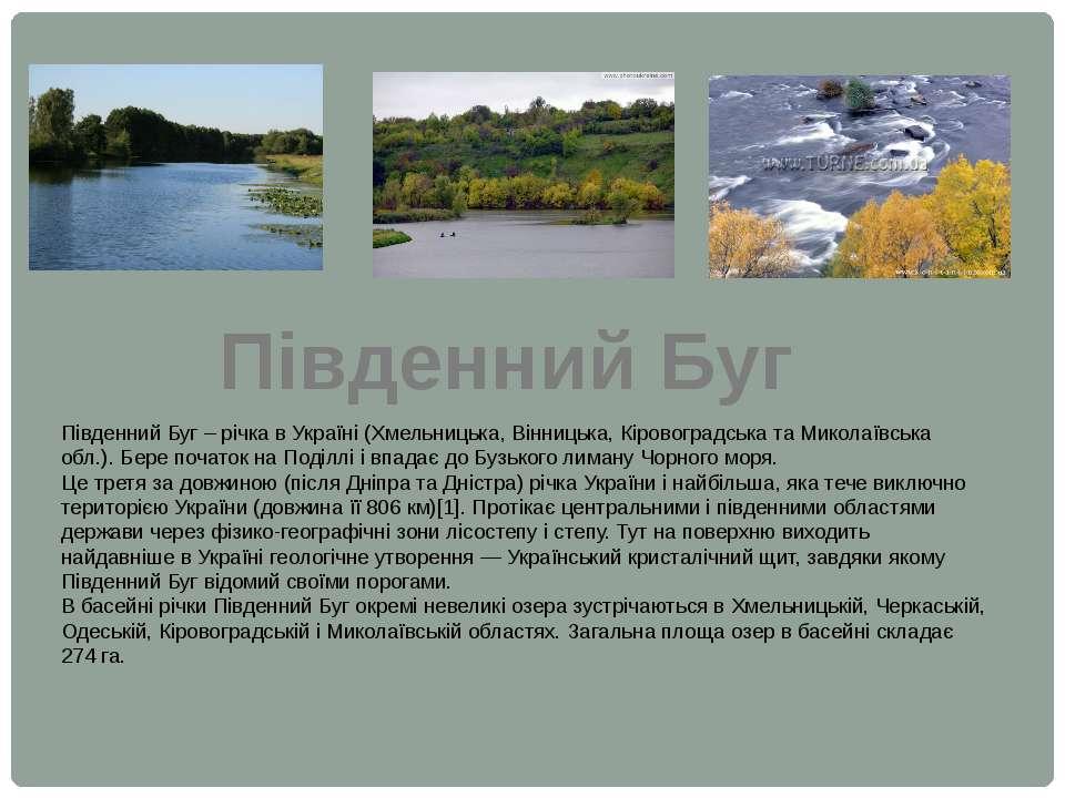 Південний Буг Південний Буг – річка в Україні (Хмельницька, Вінницька, Кірово...