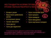 НЕСТАНДАРТНІ ФОРМИ ПРОВЕДЕННЯ УРОКІВ ОБРАЗОТВОРЧОГО МИСТЕЦТВА Бінарні уроки В...
