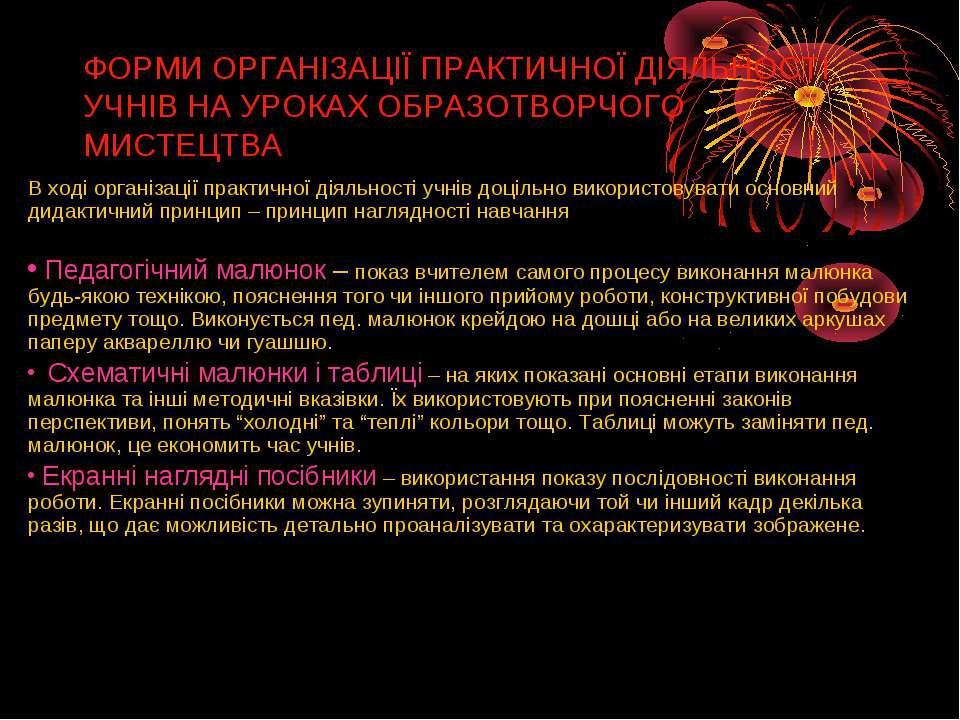 ФОРМИ ОРГАНІЗАЦІЇ ПРАКТИЧНОЇ ДІЯЛЬНОСТІ УЧНІВ НА УРОКАХ ОБРАЗОТВОРЧОГО МИСТЕЦ...