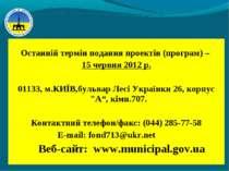 Останній термін подання проектів (програм) – 15 червня 2012 р. 01133, м.КИЇВ,...