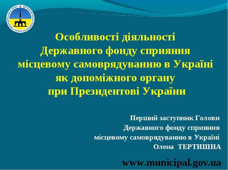 Особливості діяльності Державного фонду сприяння місцевому самоврядуванню в У...
