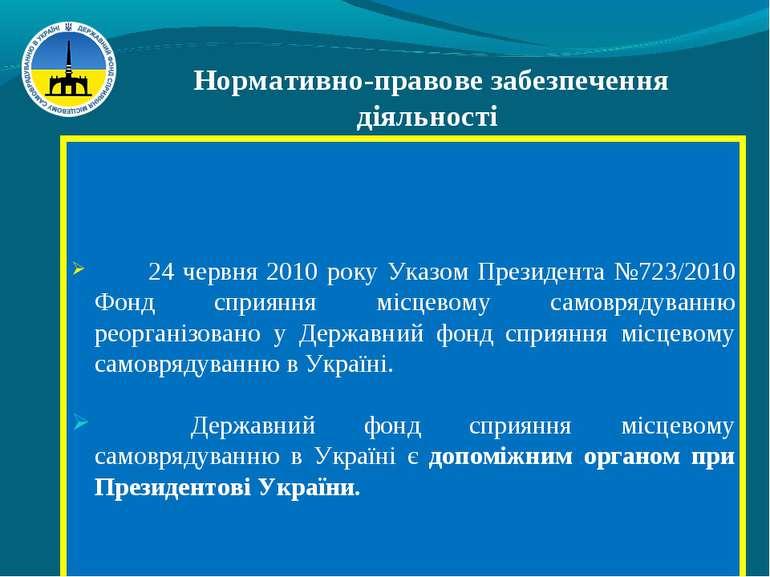 Нормативно-правове забезпечення діяльності Державного фонду сприяння місцевом...