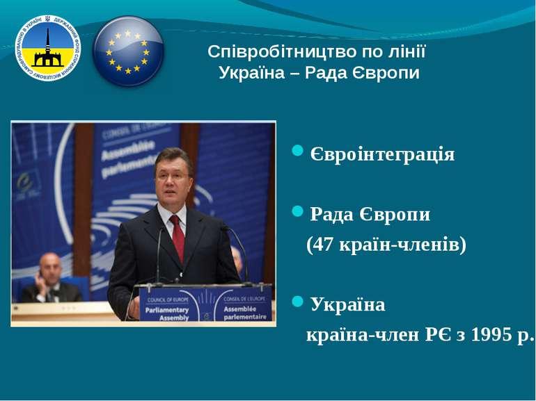Співробітництво по лінії Україна – Рада Європи Євроінтеграція Рада Європи (47...