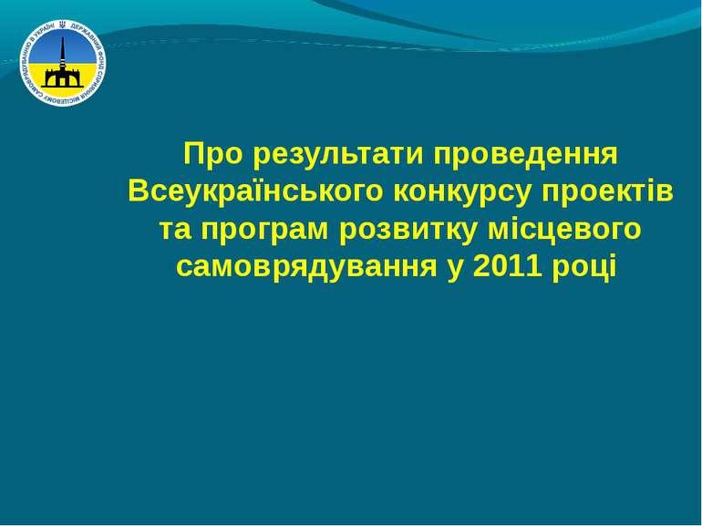 Про результати проведення Всеукраїнського конкурсу проектів та програм розвит...