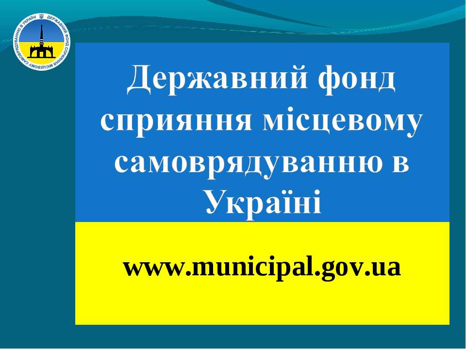 www.municipal.gov.ua