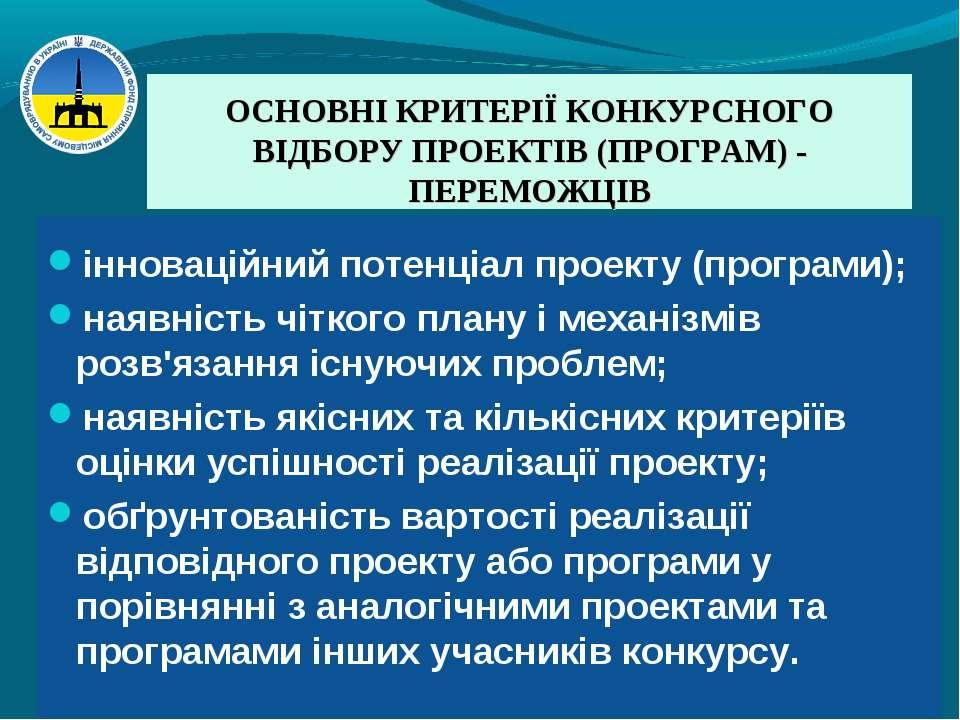 ОСНОВНІ КРИТЕРІЇ КОНКУРСНОГО ВІДБОРУ ПРОЕКТІВ (ПРОГРАМ) - ПЕРЕМОЖЦІВ інноваці...