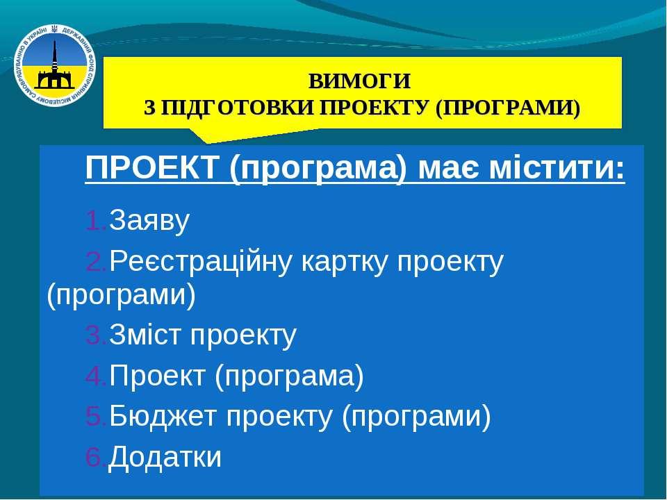 ПРОЕКТ (програма) має містити: Заяву Реєстраційну картку проекту (програми) З...