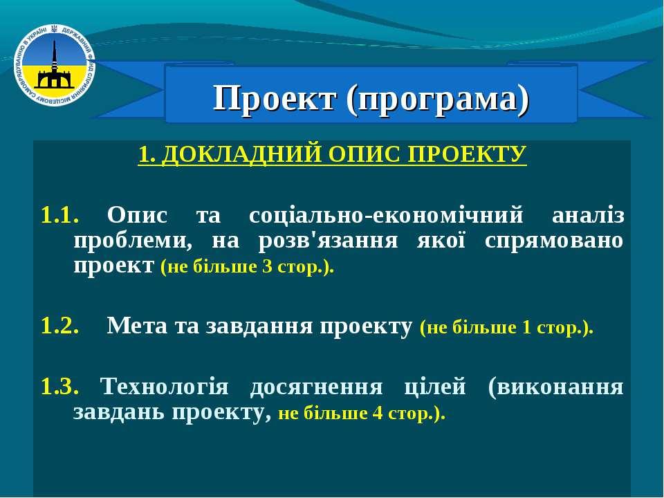 Проект (програма) 1. ДОКЛАДНИЙ ОПИС ПРОЕКТУ 1.1. Опис та соціально-економічни...