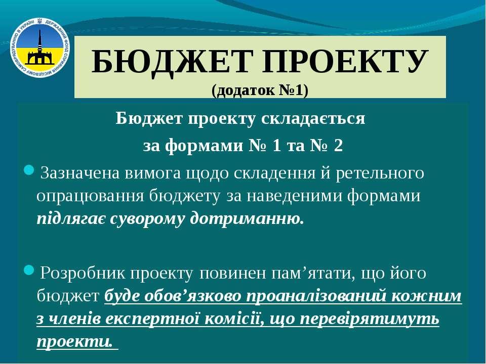БЮДЖЕТ ПРОЕКТУ (додаток №1) Бюджет проекту складається за формами № 1 та № 2 ...