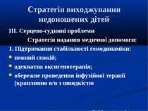 Стратегія виходжування недоношених дітей III. Серцево-судинні проблеми Страте...