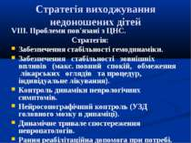 Стратегія виходжування недоношених дітей VIII. Проблеми пов'язані з ЦНС. Стра...