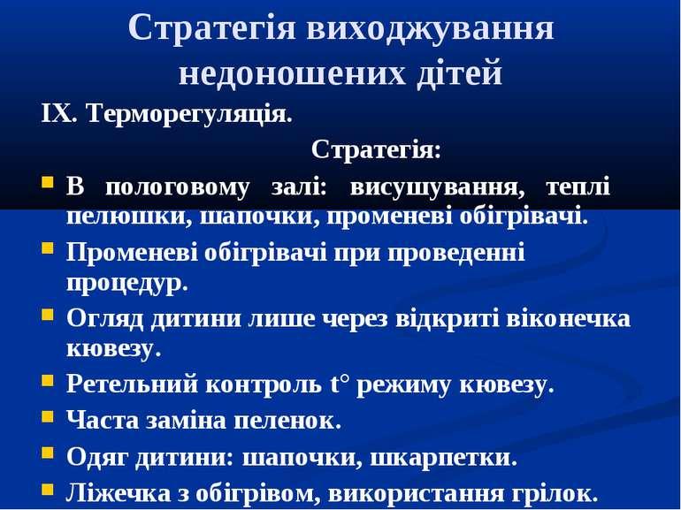 Стратегія виходжування недоношених дітей IX. Терморегуляція. Стратегія: В пол...