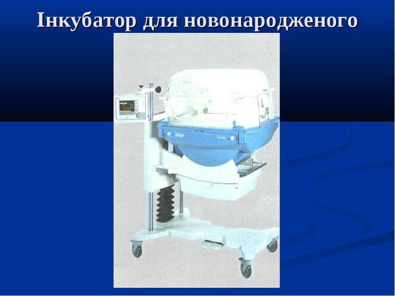 Інкубатор для новонародженого