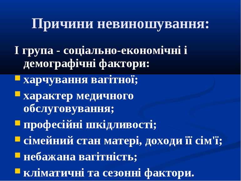 Причини невиношування: I група - соціально-економічні і демографічні фактори:...