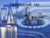 Природний газ Выполнила: Моисеева А. 11 «А»