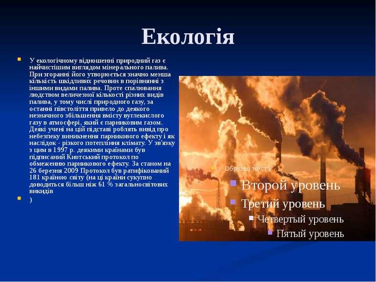 Екологія У екологічному відношенні природний газ є найчистішим виглядом мінер...