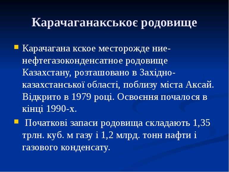 Карачаганакськоє родовище Карачагана кское месторожде ние- нефтегазоконденсат...