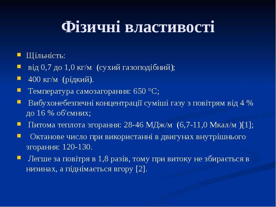 Фізичні властивості Щільність: від 0,7 до 1,0 кг/м (сухий газоподібний); 400 ...