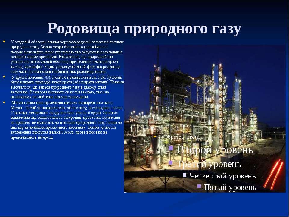 Родовища природного газу У осадовій оболонці земної кори зосереджені величезн...