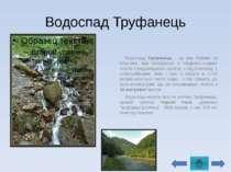 Водоспад ТруфанецьВодоспад Труфанець - це між Ясінею та Квасами, при автодоро...