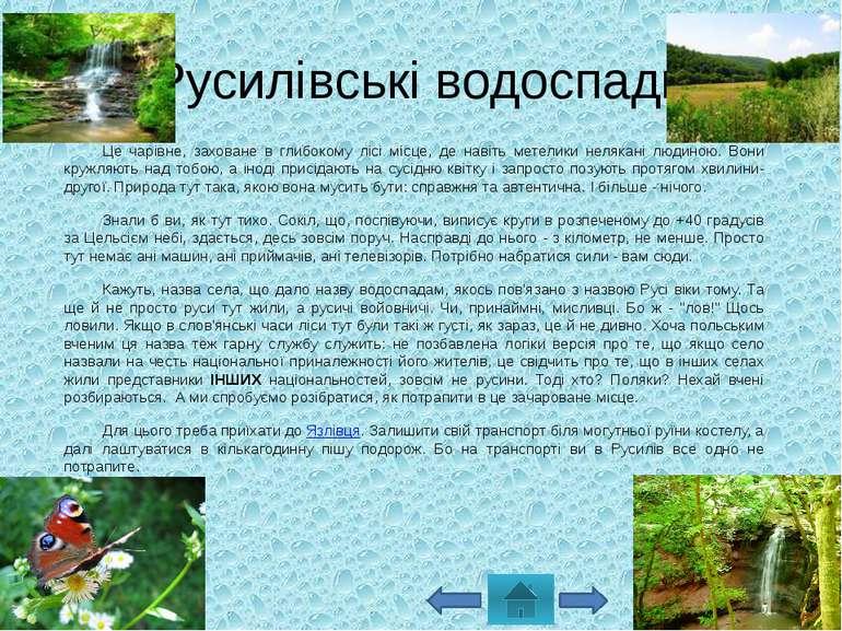 Русилівські водоспадиЦе чарівне, заховане в глибокому лісі місце, де навіть м...